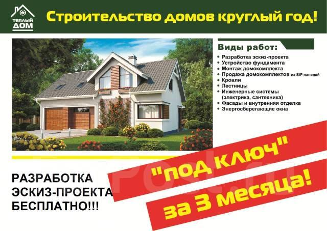 отделка домов в кредит взять взаймы без паспорта