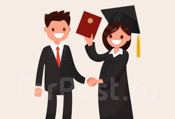 Дипломы курсовые контрольные рефераты отчеты онлайн обучение  Дипломы курсовые контрольные рефераты отчеты онлайн обучение в Хабаровске