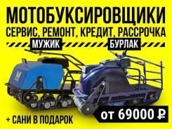 Мотобуксировщики в Новосибирске, 2017. исправен, без птс, без пробега