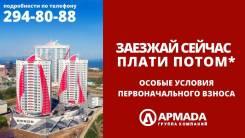 """Специальное предложение от ГК """"Армада"""""""