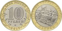 10 рублей Олонец 2017 год биметалл