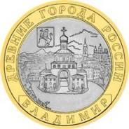 10 рублей Владимир СПМД 2008 год биметалл