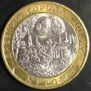 Муром СПМД 10 рублей биметалл