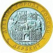 Дербент ММД 10 рублей биметалл