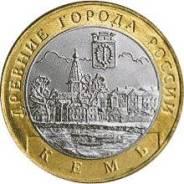 10 рублей Кемь СПМД биметалл