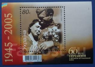 2005 Украина. 60 лет Победы. Блок. Чистый