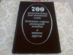 """Книга """"700 рецептов блюд для домашнего стола"""""""