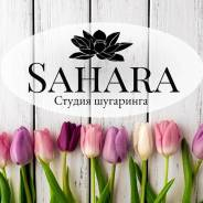 """Обучение шугарингу от студии """"Sahara"""""""