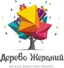 Магазин подарков Дерево Желаний