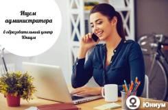 Администратор образовательного центра. ООО «Юниум-ДВ». Улица Новоивановская 4а
