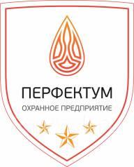Охранник. ООО «ПЕРФЕКТУМ». Приморский край