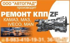 Ремонт, компьютерная диагностика грузовых автомобилей и автобусов