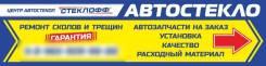 Автостекла- замена, ремонт сколов, трещин, продажа, автозапчасти