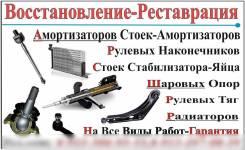 Восстановление-Ремонт Амортизаторов(стоек), Шаровых