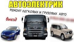 Услуги автоэлектрика выезд к авто возможно по области