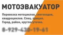 Мотоэвакуатор Круглосуточно