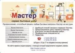 """Российский сервис онлайн-заказа бытовых услуг """"Мастер"""""""