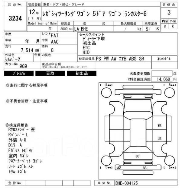 Блок управления дверями. Subaru Legacy, BH5, BEE, BHE, BHC, BE5, BH9, BES, BE9 Subaru Legacy Lancaster, BHE Двигатели: EJ254, EZ30D, EJ201, EJ202, EJ2...