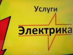Электрик. Устаеовка розеток, люстр, проводки