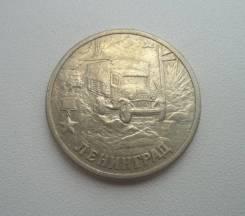 2 рубля 2000 года - Город-Герой - Ленинград