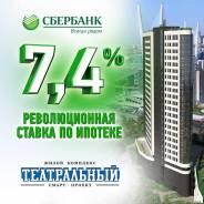 Квартиры в ЖК «Театральный» по ипотеке на специальных условиях!