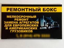 Мелкосрочный ремонт грузовых автомобилей