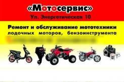 Мотосервис! Ремонт и обслуживание мототехники!