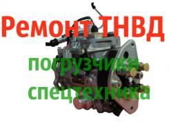 Ремонт ТНВД спецтехники