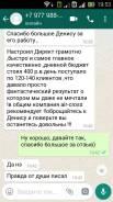 Окупаемая и прибыльная настройка Яндекс Директ! Звоните мне сейчас!