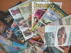 Автомобильные журналы. Раритет