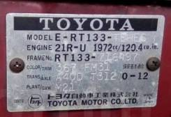 АКПП. Toyota: Celica, Carina, Corona, Cressida, Crown, Mark II, Corolla, Cresta, Chaser Двигатели: 1SU, 20R, 21R, 21RC, 22R, 22REC, 2SC, 3TEU, 4ME, 2S...