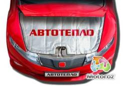 """Автоодеяло """"Автотепло"""" -утеплитель автомобильный огнестойкий для двигателя 142*80 см. Для отечественных автомобилей. №10"""