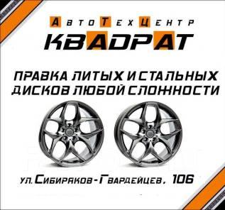 Ремонт литых и стальных дисков