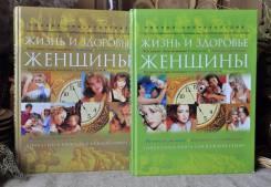 Энциклопедия женщины в 2-х томах