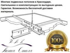Подвесные потолки в Краснодаре