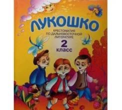 """""""Лукошко"""" 2 класс детская христоматия"""