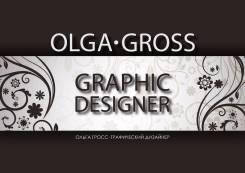 Графический дизайнер. Высшее образование, опыт работы 4 года