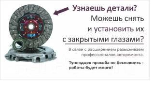 Автослесарь-механик. ООО.АвтоДВ. Проспект Ленина 1б