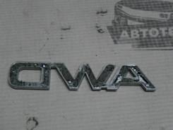 Шильд AWD KIA Sportage