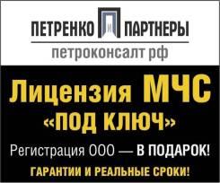 """Лицензия МЧС (пожарная лицензия) Гарантии + Договор """"ПОД КЛЮЧ"""""""