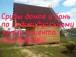 Срубы домов и бань на заказ из бревна