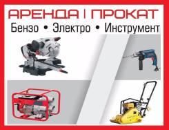 Прокат аренда строительного инструмента оборудования электроинструмент