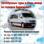 Соль-Илецк гарантированные заезды от 500 руб.