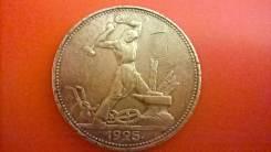 50 копеек (полтинник) 1925 г. ПЛ