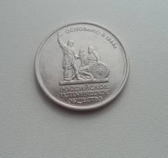 5 рублей 2016 - Российское Историческое Общество