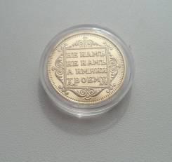 5 рублей 1801 г. - Копия - Позолота 24 карата!