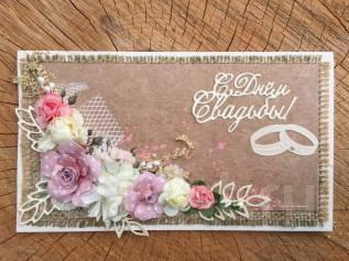 Открытка - конверт - С Днём Свадьбы! Ручная работа
