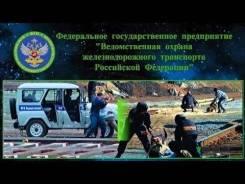 Стрелок. Владивостокский отряд Ведомственной охраны железнодорожного транспорта. Улица Вокзальная 1