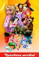 Аниматор на Детские Праздники за 1000 руб