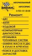Ремонт ДВС Ходовой Автосервис Bardahl